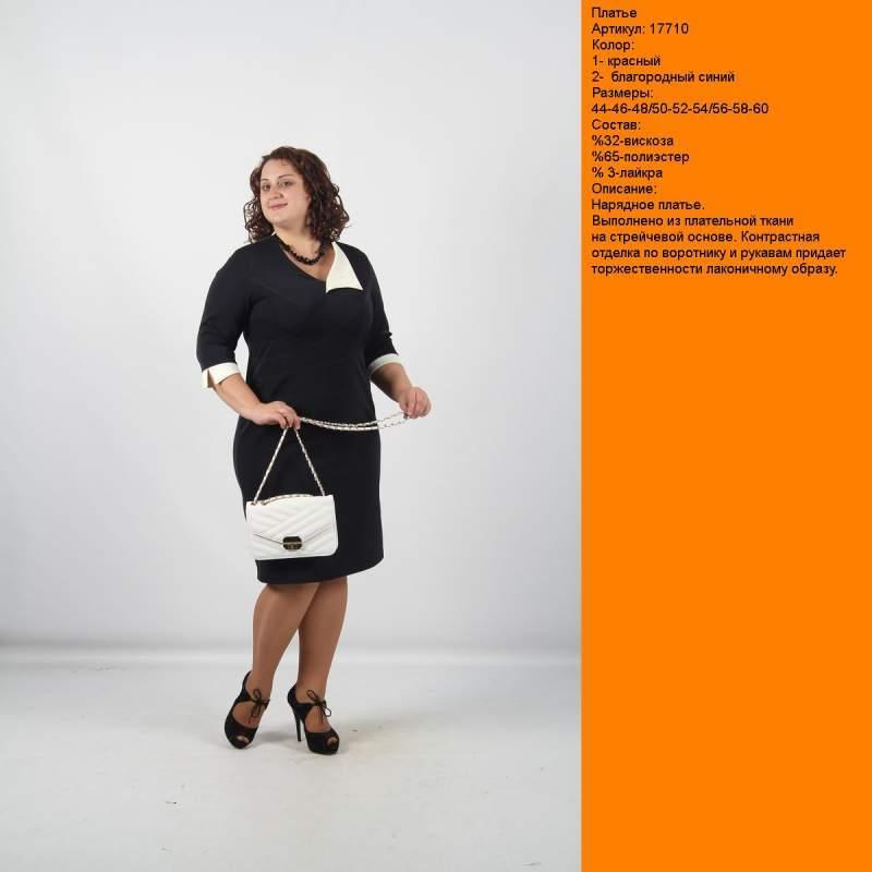 Женская Одежда Софилена