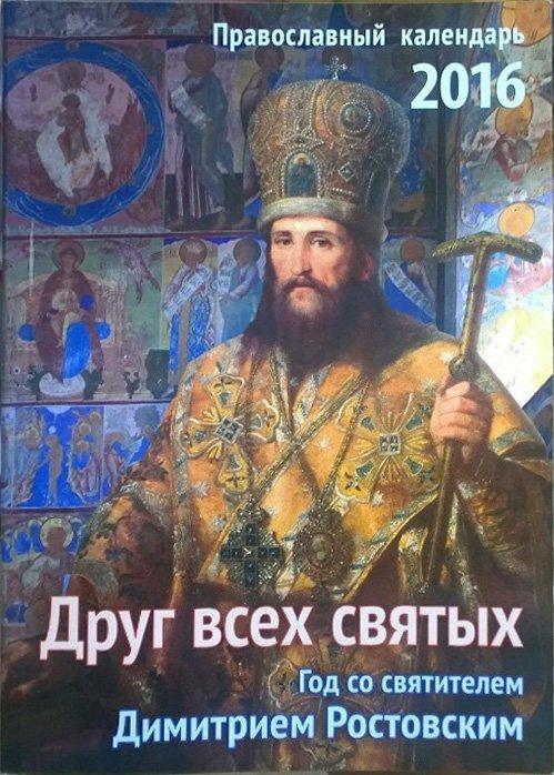 Именины платона в церковном календаре