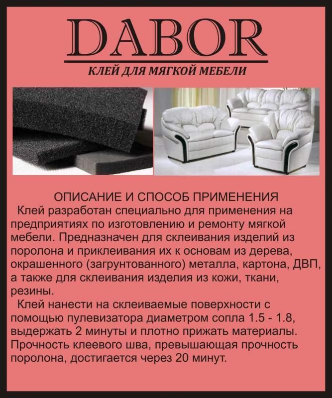 Клей для мягкой мебели dabor (дабор), ооо.