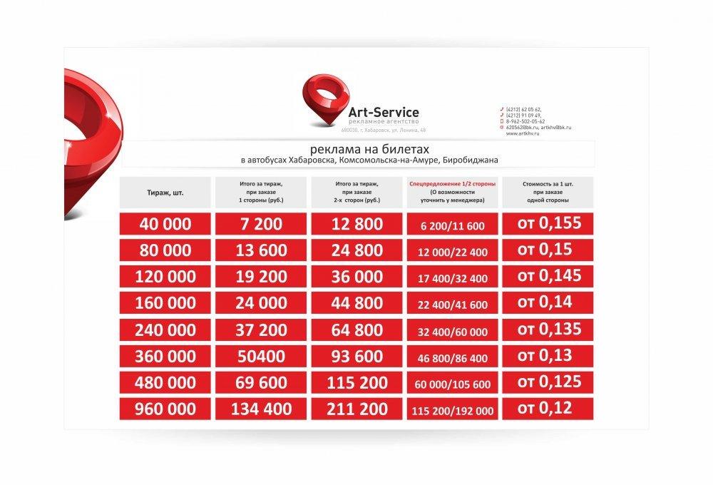 Купить билет на автобус комсомольск-хабаровск