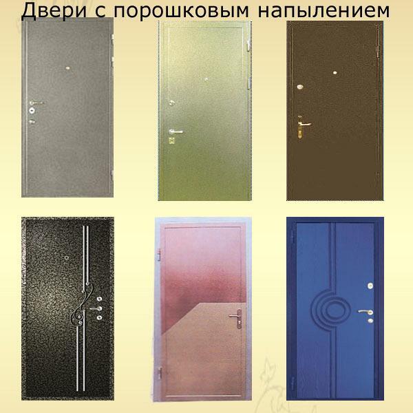 металлические двери с напылением порошковым цены