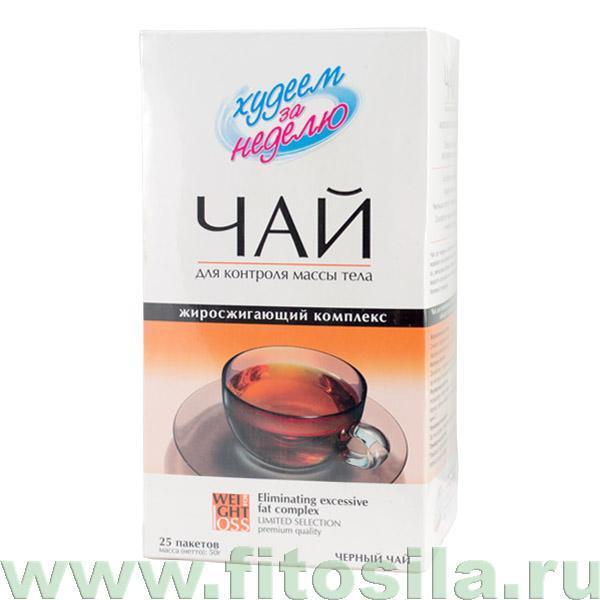 Худеем за неделю чай жиросжигающий комплекс отзывы