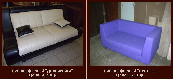 Диван Онлайн Москва