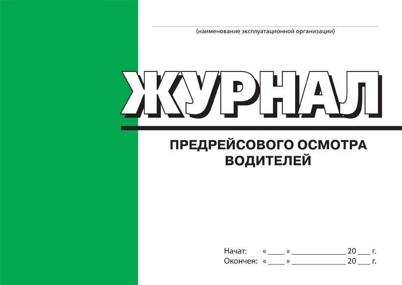 Журнал предрейсовых осмотров водителей МедБаза, ООО