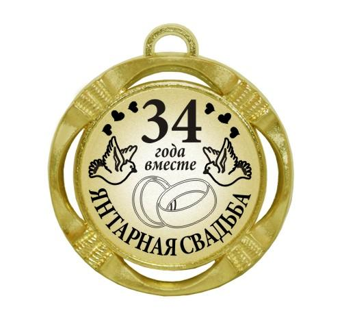 Поздравления с 34 летиям